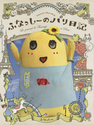ふなっしーのパリ日記 Funassyi's Photo Book - 附DVD及POSTCARD