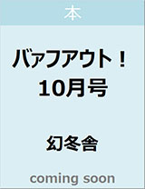 バァフアウト! 10月号  2019 Volume 289 ENDRECHERI 【Brown's books】