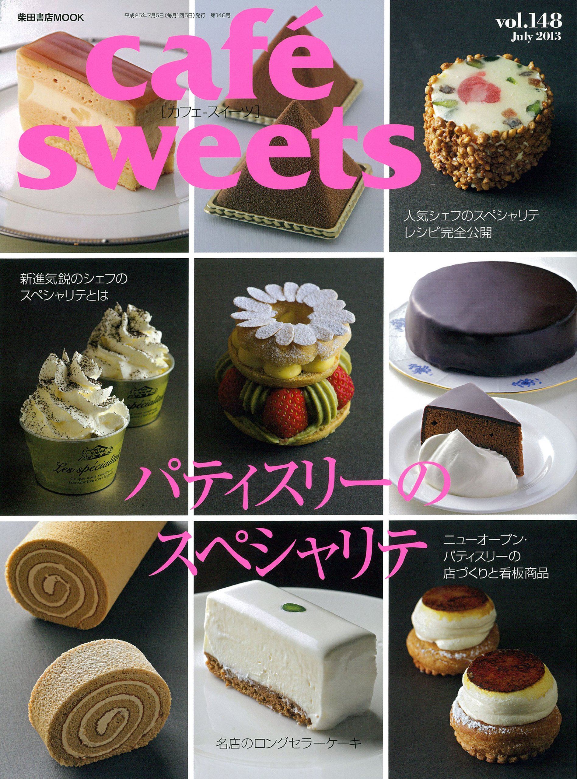 cafe sweet vol.148