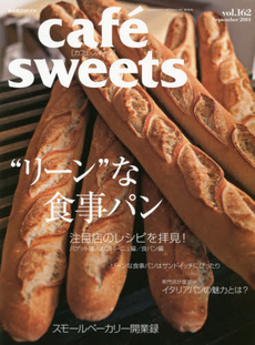 cafe sweet vol.162