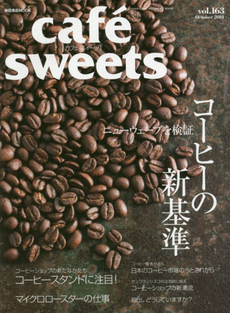 cafe sweet vol.163