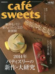 cafe sweet vol.165