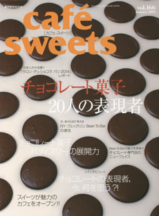 cafe sweet vol.166