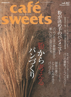 cafe sweet vol.167