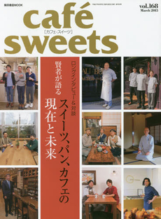 cafe sweet vol.168
