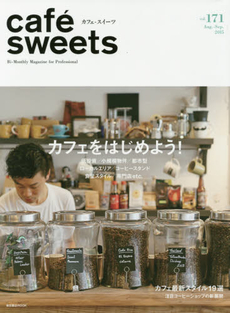cafe sweets vol.171