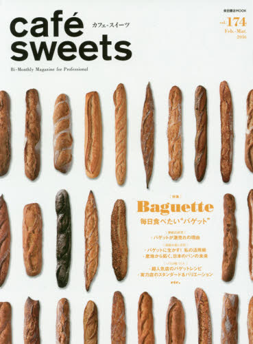 cafe sweets vol.174