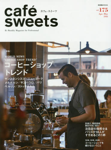 cafe sweets vol.175