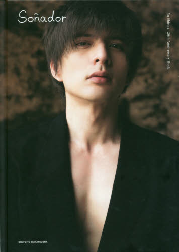 Sonador Yu Shirota 20th Anniversary Book
