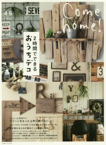 Come home! vol.45
