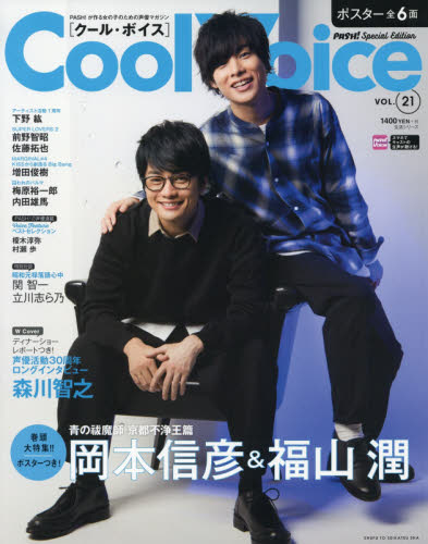 Cool Voice VOL. 21