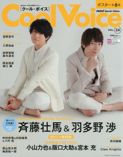 Cool Voice VOL. 24