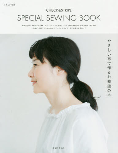 CHECK & STRIPE SPECIAL SEWING BOOK やさしい布で作るお裁縫の本