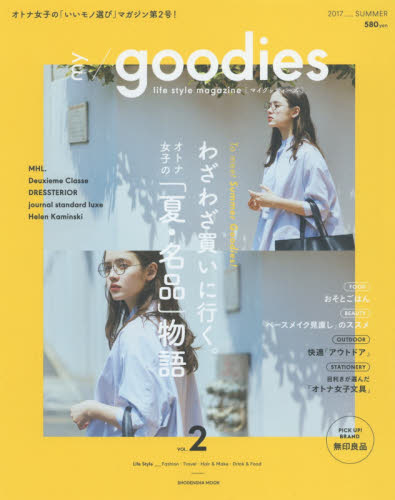 my/goodies vol.2 2017 summer