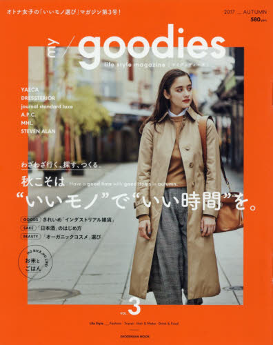 my/goodies vol.3 2017 Autumn