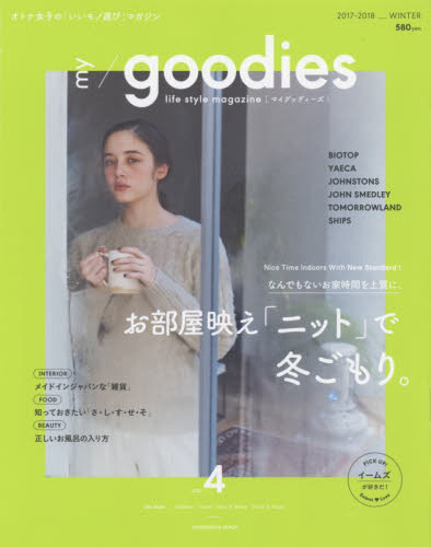 my/goodies vol.2 2017-2018 Winter