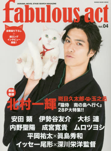 fabulous act DORAMA,MOVIE,STAGE SEARCH MAGAZINE Vol.04