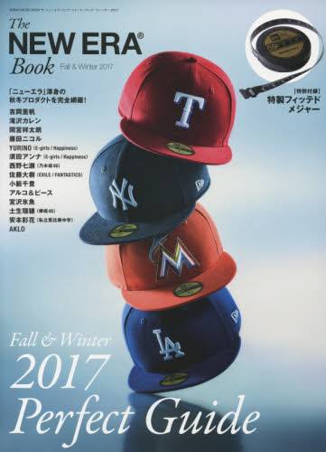 The NEW ERA Book 2017 Fall & Winter