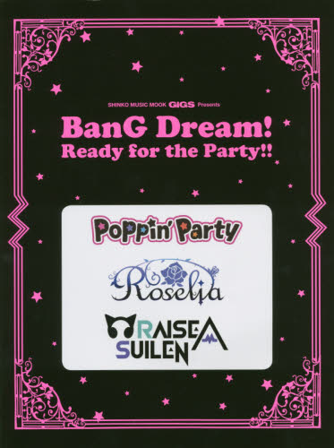 BanG Dream!Ready for the Party!! GiGS Presents