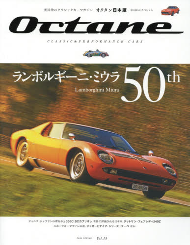 Octane CLASSIC & PERFORMANCE CARS Vol.13