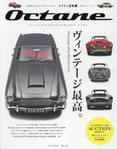 Octane CLASSIC & PERFORMANCE CARS Vol.14