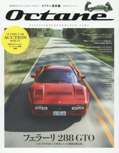 Octane CLASSIC & PERFORMANCE CARS Vol.15(2016AUTUMN) 日本版