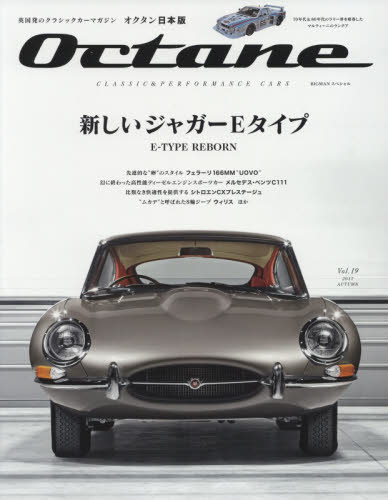 Octane CLASSIC & PERFORMANCE CARS Vol.19