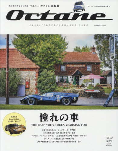 Octane CLASSIC & PERFORMANCE CARS Vol.20