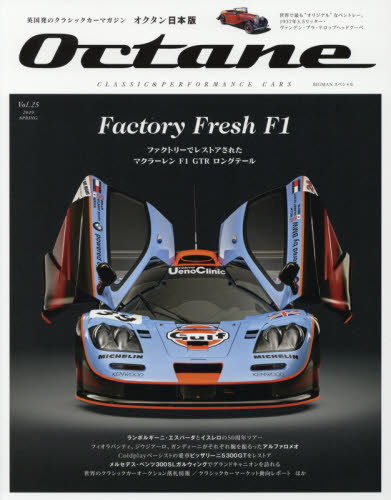 Octane CLASSIC & PERFORMANCE CARS Vol.25(2019SPRING) 日本版