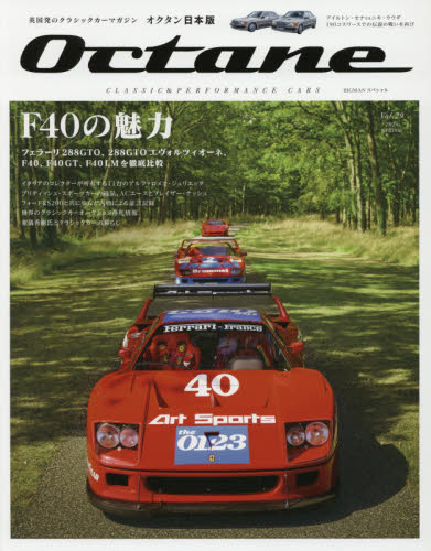 Octane CLASSIC & PERFORMANCE CARS Vol.29(2020SPRING) 日本版