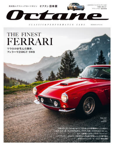 良書網日本 Octane CLASSIC & PERFORMANCE CARS Vol.33(2021SPRING) 日本版 SHIRO ISBN:9784418211036
