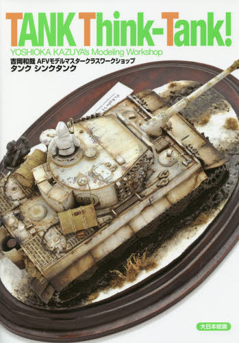 TANK THINK-TANK! 吉岡和哉AFV MODELING WORKSHOP