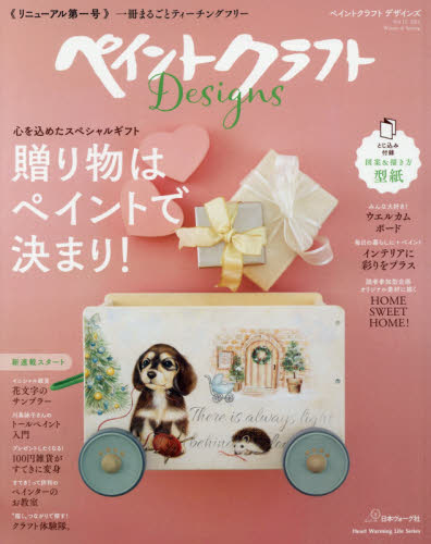 ペイントクラフトDesigns Vol.12(2016Winter & Spring)