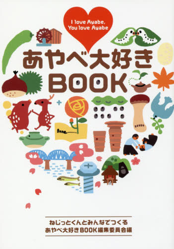 9784591157077 あやべ大好きBOOK I love Ayabe,You love Ayabe