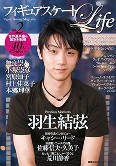 Figure Skating Magazine Life vol.2 表紙: 羽生結弦