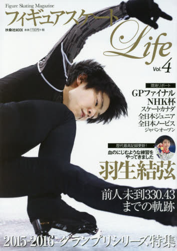 フィギュアスケートLife Figure Skating Magazine Vol.4