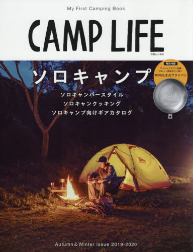 CAMP LIFE 2019-2020Autumn & Winter issue
