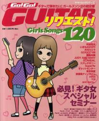 Go! Go! GUITAR Girls Songs リクエスト! 120