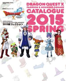 Dragon Quest X Fashion & Housing Fashionable Catalogs 2015春Collection