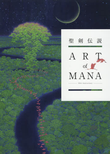 聖剣伝説25th Anniversary ART of MANA