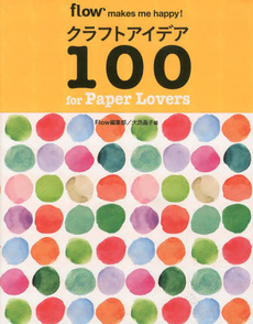 クラフトアイデア 100 for Paper Lovers flow makes me happy !