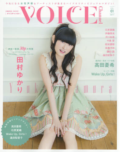 VOICE Channel VOL. 01