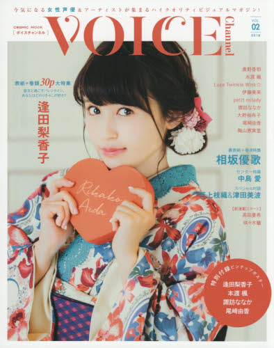 VOICE Channel VOL. 02