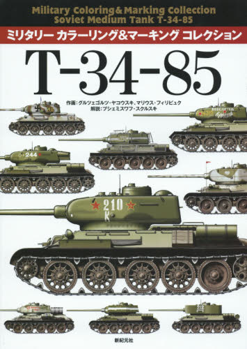 Military Coloring & Marking T-34-85