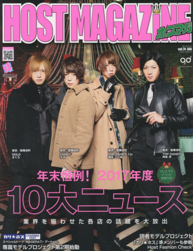 HOST MAGAZINE Vol.74(2018JAN)