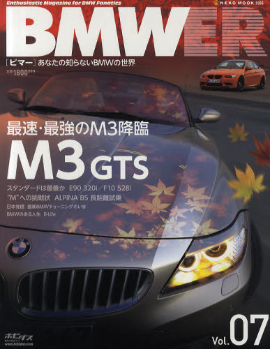 BMWER Vol.07