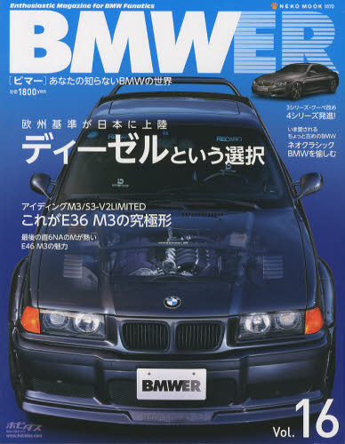 BMWER Vol.16
