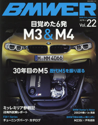 BMWER Vol.22