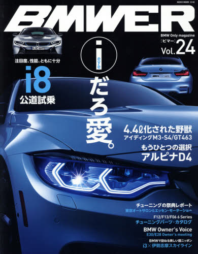 BMWER Vol.24