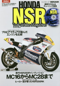 HONDA NSR CLOSE UP:NSR250R Two.Stroke Magazine 歴代NSR250Rインプレッション